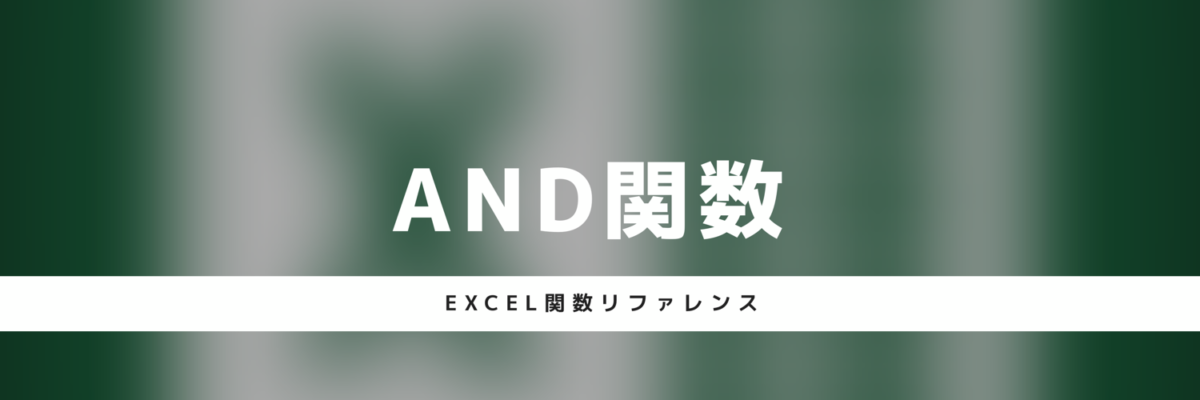 AND関数アイキャッチ