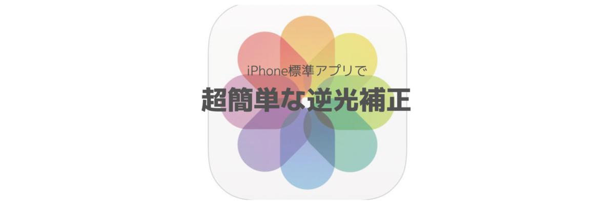 iPhone標準アプリで逆光補正