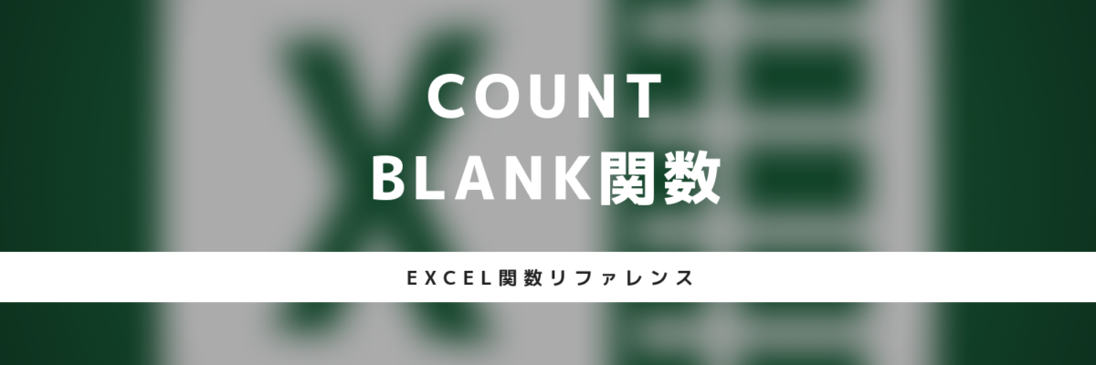 COUNTBLANK関数アイキャッチ