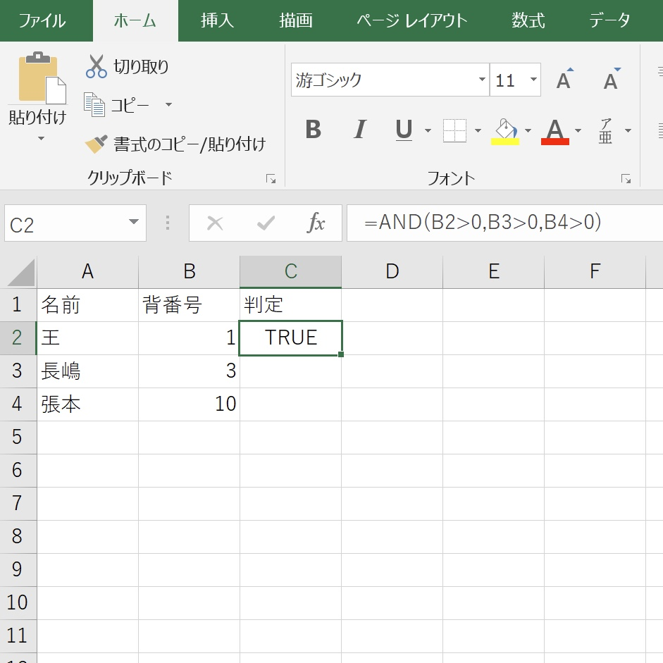 AND関数_TRUE