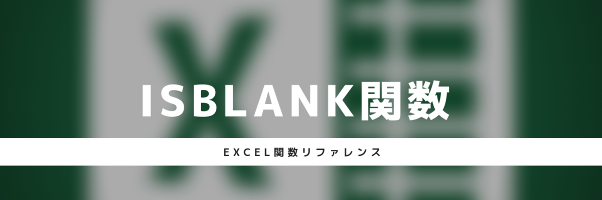 ISBLANK関数アイキャッチ