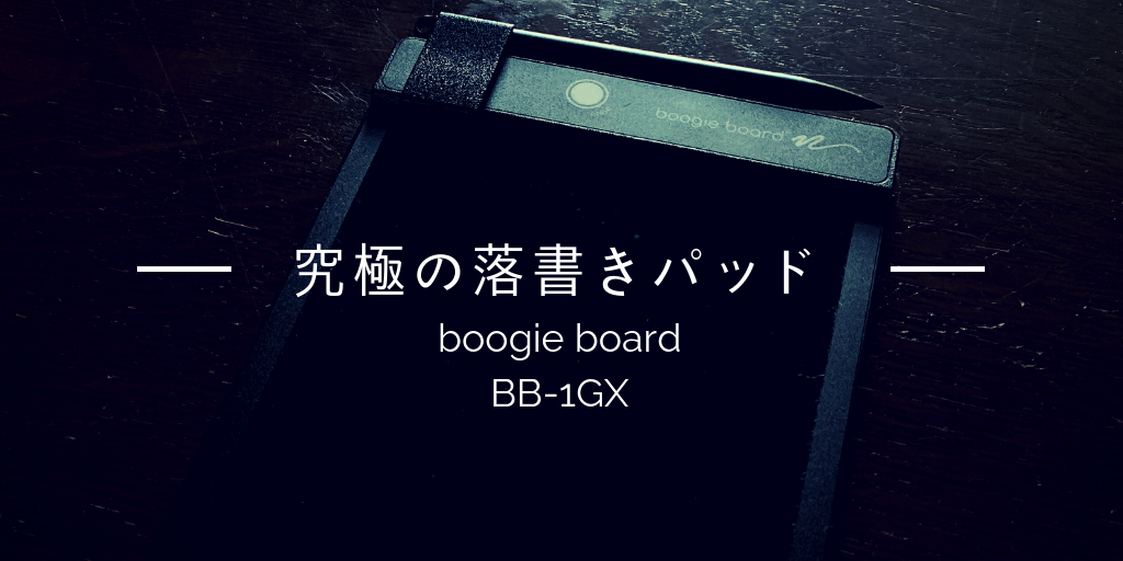 boogie board BB-1GX