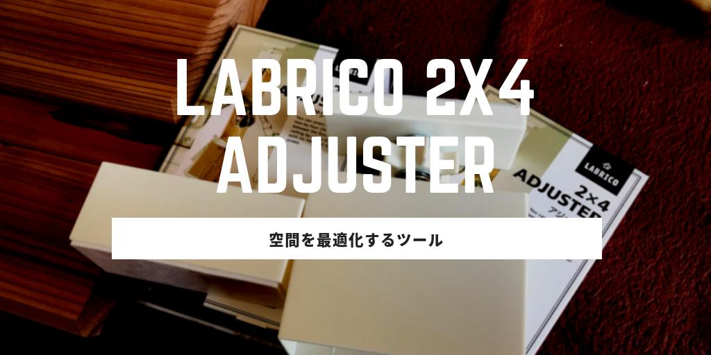 LABRICO 2x4 アジャスター