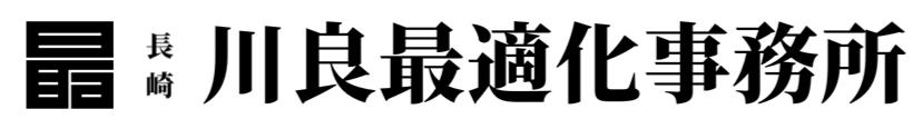 川良最適化事務所